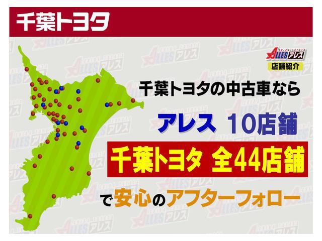 千葉トヨタの中古車ならアレス10店舗、千葉トヨタ全44店舗で安心してアフターフォローをお受けできます。