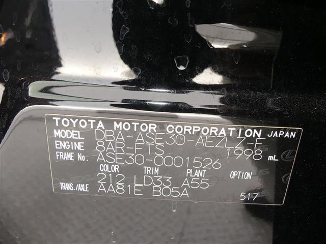 IS200t Fスポーツ ETC バックカメラ レーダクルコン 革シート アルミホイール スマートキー フルセグ DVD(20枚目)