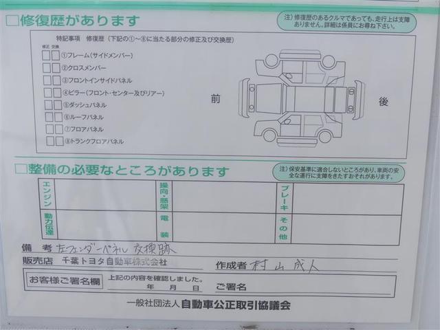 S トヨタ認定中古車 ハイブリット機構保証 ナビTV 純正アルミ LEDヘッドランプ スマートキー イモビライザー ETC バックモニター ワンオーナー(18枚目)