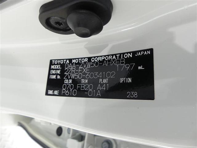 S トヨタ認定中古車 ハイブリット機構保証 ナビTV 純正アルミ LEDヘッドランプ スマートキー イモビライザー ETC バックモニター ワンオーナー(20枚目)