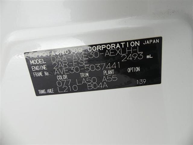IS300h バージョンL プリクラSS 地デジ LED ナビTV ETC メモリーナビ 電動シート アルミホイール イモビライザー スマートキ- バックモニタ- レーダークルコン 革S 記録簿 DVD(20枚目)