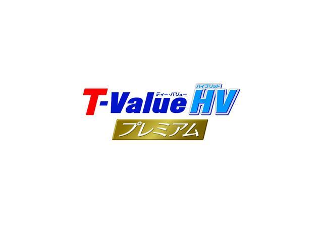 T-Valueハイブリッドの基準に加え、さらに厳しい7項目の基準をプラスして厳選した高品質なハイブリッド中古車。トヨタ販売店ならではの高いクオリティをご提供します。