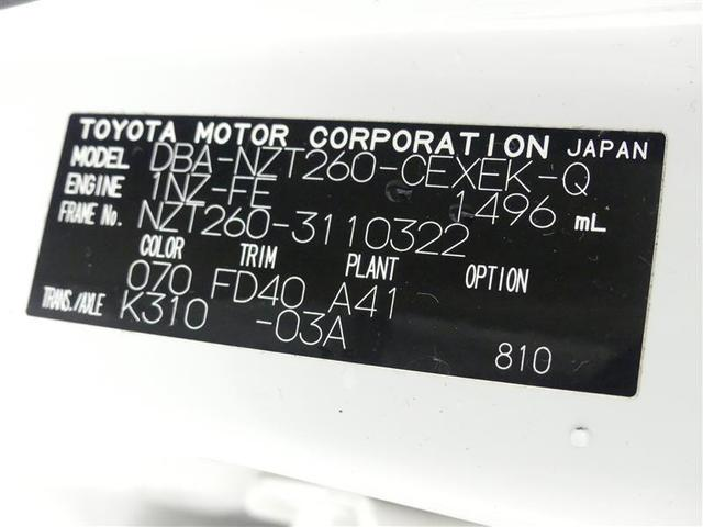 A15 Gパッケージリミテッド トヨタ認定中古車 新品タイヤ4本交換付  ナビTV バックモニター ワンオーナー スマートキー(20枚目)