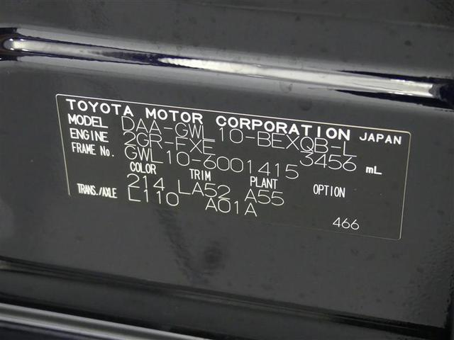 GS450h バージョンL トヨタ認定中古車 ドライブレコーダー付き 本革パワーシート AC100Vコンセント ナビTV バックモニター ワンオーナー 純正アルミ(20枚目)