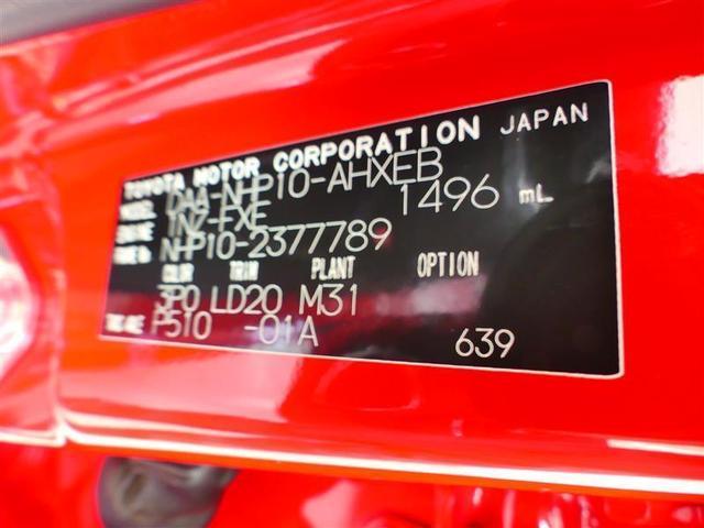 G G's トヨタ認定中古車 ハイブリット機構保証付き アルカンターラシート 新品タイヤ4本交換付き ナビTV 純正アルミ LEDヘッドランプ スマートキー イモビライザー ETC バックモニター ワンオーナー(24枚目)