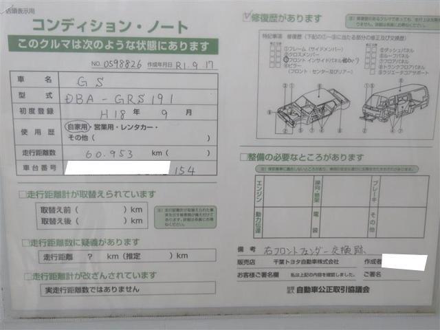 「レクサス」「GS」「セダン」「千葉県」の中古車17