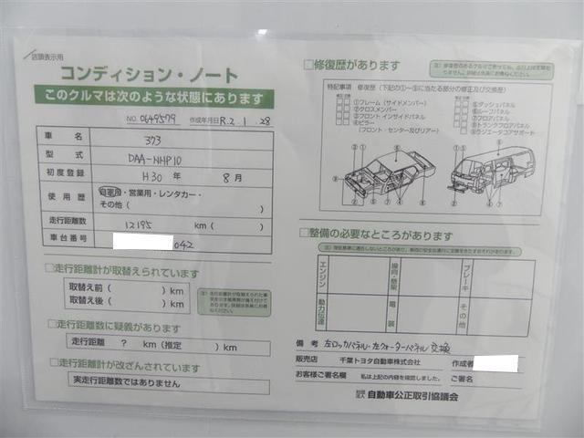 Sスタイルブラック 衝突被害軽減システム ワンセグTV(19枚目)