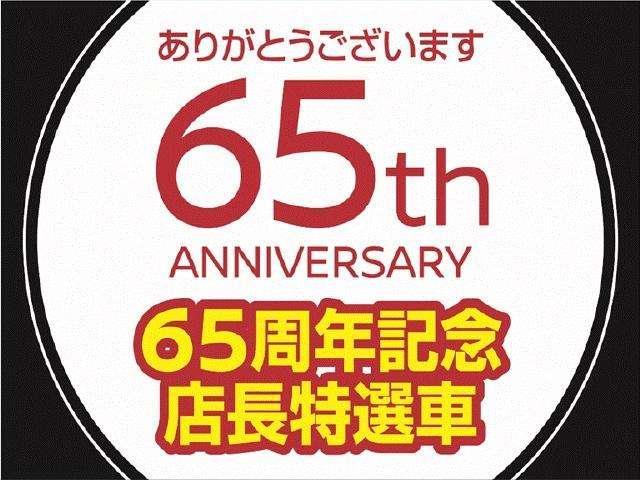 e-POWER AUTECHモードプレミア 65周年記念価格(4枚目)