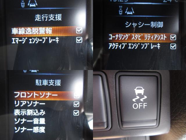20Xエマージェンシーブレーキパッケージ 4WD(6枚目)