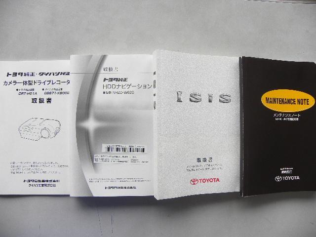 トヨタ アイシス プラタナVセレクションホワイトインテリアパッケージ両電動ドア