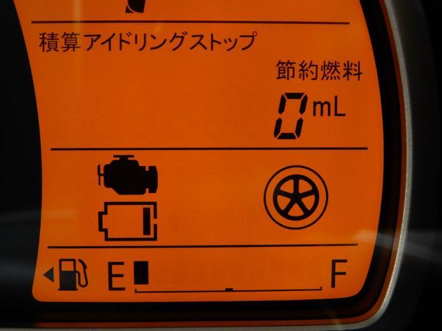 X エネチャージ/レーダーブレーキ/アイドリングストップ/カロッツェリアメモリーナビ/スマートキー/運転席シートヒーター/オプションメガネガーニッシュ/純正15インチアルミホイール(32枚目)