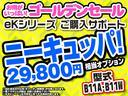 三菱 eKカスタム 660 G アイドリングストップ デモカーアップ