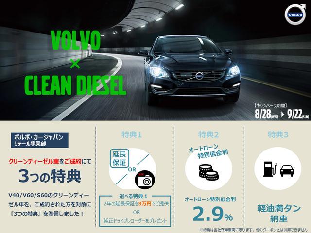 ご来場の上、クリーンディーゼル車をご成約のお客様へ純正オプション5万円相当!さらに燃料満タンでご納車いたします!他キャンペーンとの併用は出来ません。