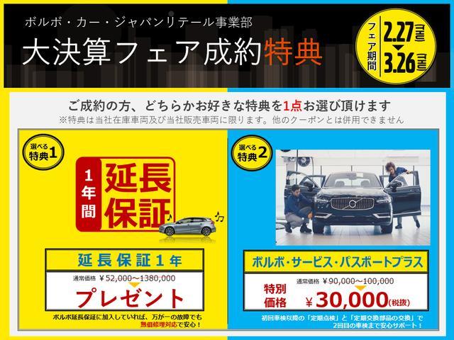 「ボルボ」「ボルボ V60」「ステーションワゴン」「東京都」の中古車3