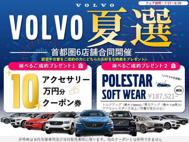 「ボルボ」「XC40」「SUV・クロカン」「東京都」の中古車2