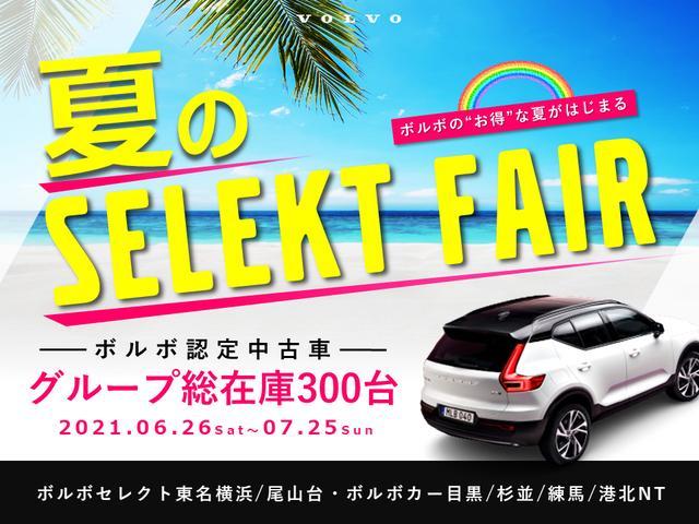 「ボルボ」「XC60」「SUV・クロカン」「東京都」の中古車2