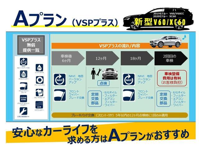 【VSPプラス】車検後の定期点検&定期交換部品の交換がセットになった商品です。