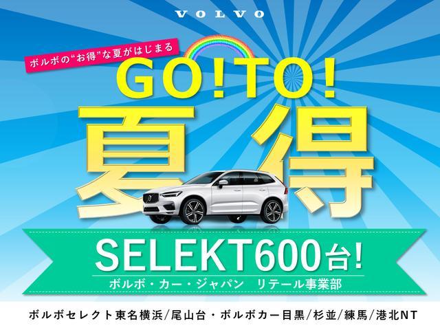 ボルボ・カー・ジャパン リテール事業部では、期間中認定中古車ご検討のお客様にご購入支援プランをご提案させて頂きます。ボルボ最新モデルが勢揃い総在庫600台オーバー!!5/26〜6/21まで開催中!