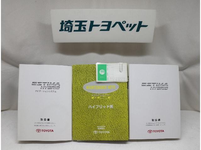 「トヨタ」「エスティマ」「ミニバン・ワンボックス」「埼玉県」の中古車15