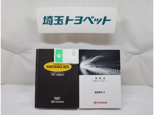 「トヨタ」「マークX」「セダン」「埼玉県」の中古車14