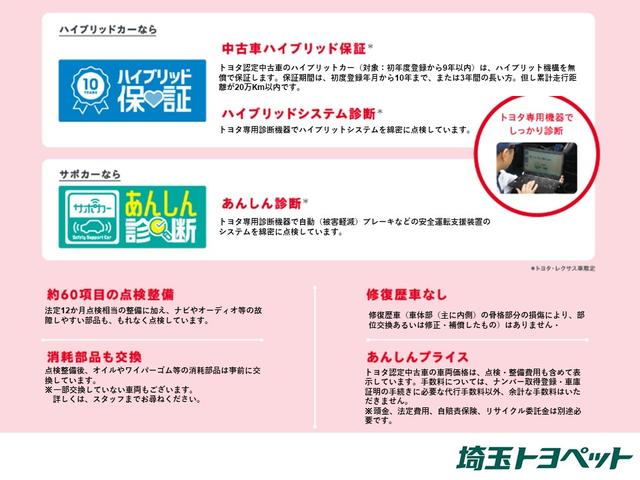 RSアドバンス サンルーフ 革シート バックカメラ  トヨタ認定中古車(25枚目)