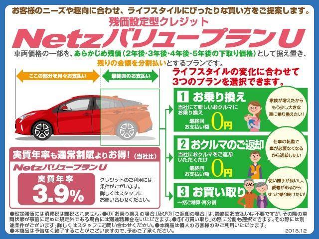 残価設定型クレジット「NetzバリュープランU」をご用意しております。車両価格の一部をあらかじめ残価として据え置き、残りの金額を分割払いとするプランです。 詳しくはスタッフにお問合せください。