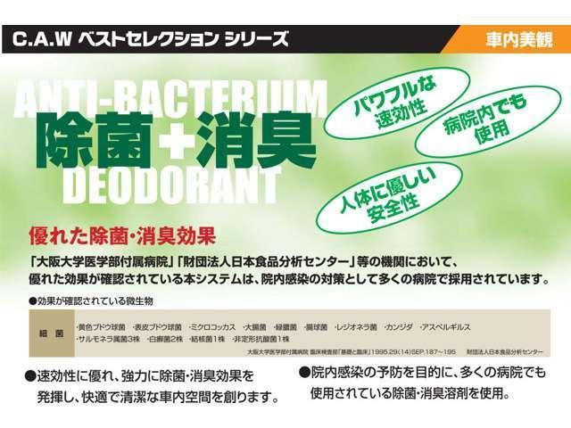 『C.A.W除菌消臭』済み!院内感染の予防・感染の対策としても多くの病院で採用されています!速効性に優れ、強力に除菌・消臭効果を発揮し、快適で清潔な車内空間を創ります!