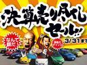 3月31日までの特別企画!全車プライス見直し!大決算『売り尽くしセール!!』!もっと安く!もっと良いお車を!きっと見つかります!是非この機会にどうぞ!!