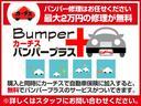 『バンパープラス』最大2万円のバンパー修理が無料で受けられます!