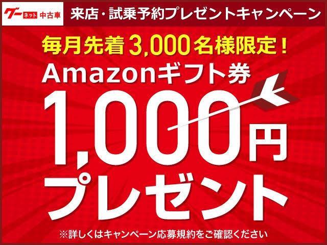 来店予約で毎月先着3000名様にアマゾンギフト券1,000円分が当たります!