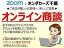 zoomを活用してお手持ちのパソコンやスマホ、タブレットを利用した商談ができるようになりました! オンライン商談をご希望のお客様は 詳しくはスタッフまでお問い合わせください。043−207−6000