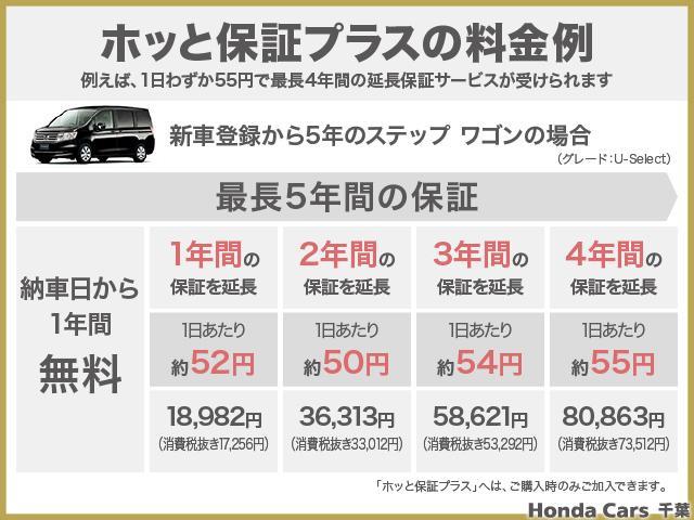 G・Lホンダセンシング 認定中古車 運転支援 ナビ リヤカメラ(29枚目)