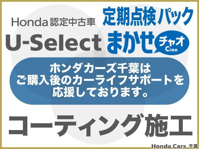 オートテラス店がU-Selectへ名称変更いたしました。 ホンダカーズ千葉はご購入後のカーライフサポートを応援しております。