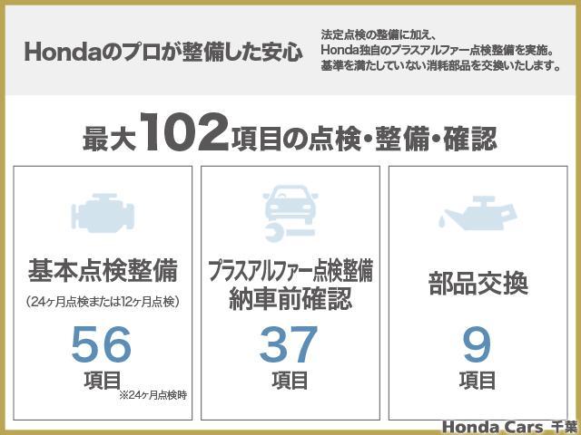 13G・L ホンダセンシング デモカー Bluetooth対応ナビ ホンダ認定中古車 ドラレコ 運転支援 クルーズコントロール リアカメラ ETC(24枚目)