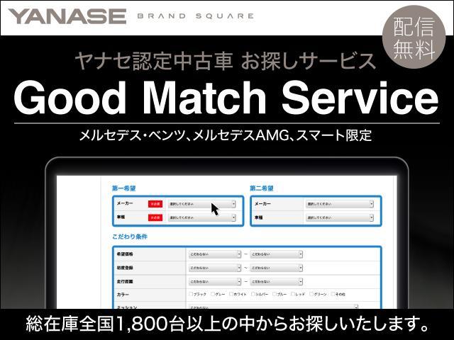 Good Match Serviceとはお探しの車を事前に登録!全国ヤナセ総在庫1800台の豊富なラインナップからご希望に合った情報をメールでお知らせ!認定中古車をお探しの方にオススメのサービスです。
