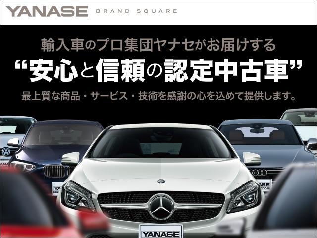 ヤナセ認定中古車は安心と信頼の中古車。ヤナセ認定中古車はヤナセの下取車が中心です。新車販売時よりヤナセのサービス工場にてメンテナンスが施され、状態の維持、管理がされているお車を自信をもってご提供。
