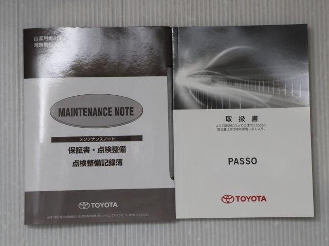 「トヨタ」「パッソ」「コンパクトカー」「東京都」の中古車20