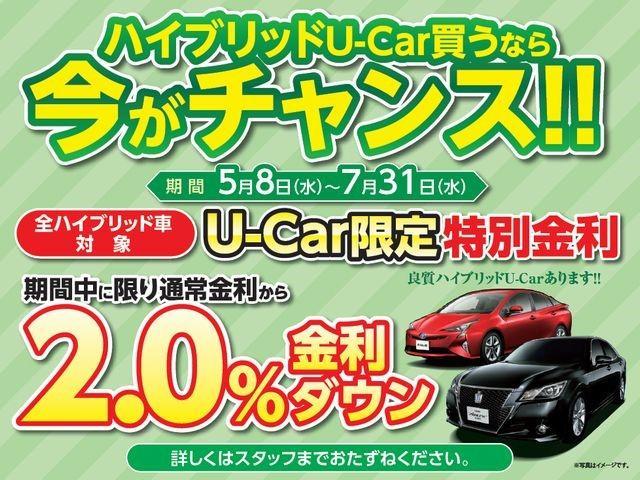 U-CAR(トヨタ車)ご購入で「ドライブレコーダープレゼント」実地中!良質ハイブリッド車が続々入荷!ぜひこの機会をお見逃しなく!!