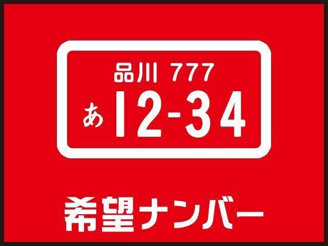 お好きな4桁番号お取りできます!オリンピックナンバーは来年9月までです!