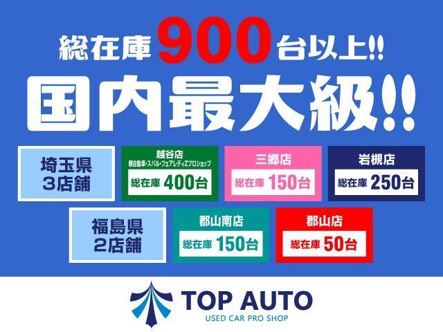 格安軽自動車・スバル・フェアレディZ専門店!グループ総在庫900台超!!