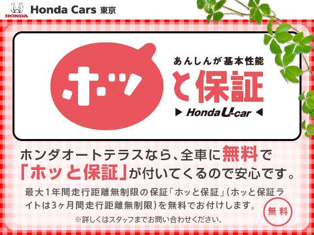 「ホンダ」「ライフ」「コンパクトカー」「東京都」の中古車21
