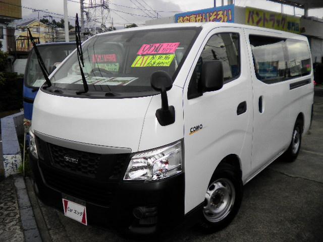 「日産」「NV350キャラバン」「その他」「神奈川県」の中古車3