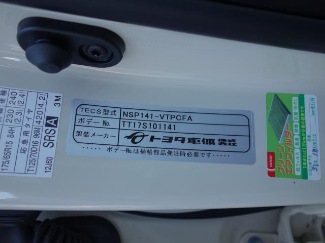 Fウェルキャブ車サイドアクセス車Aタイプ車いす収納装置脱着シート仕様手動式 純正SDナビバックカメラ ドライブレコーダー ナノイー ディスチャージヘッドライト TSS 衝突軽減 自動ドア(37枚目)
