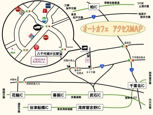 【お車でお越しの方】旧式のナビでは千葉県八千代市大和田新田1143-39で検索してください。【電車でお越しの方】東京メトロ東西線直通、東葉高速鉄道「八千代緑が丘駅」から徒歩3分。