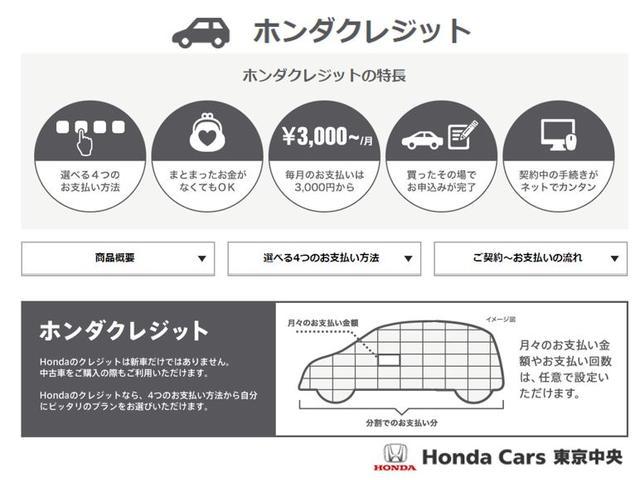 「ホンダ」「フリード」「ミニバン・ワンボックス」「東京都」の中古車33