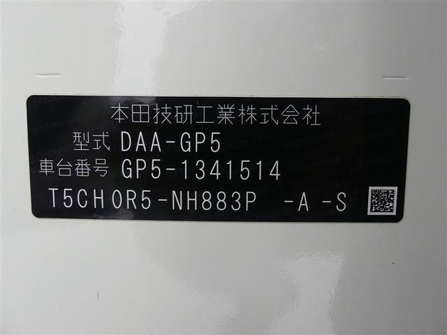 Lパッケージ ワンオーナ Bluetoothオーディオ キーフリー VSA TVナビ スマートキ 地デジTV クルーズコントロール オートエアコン メモリーナビ ETC車載器 ABS オートライト 盗難防止装置(20枚目)