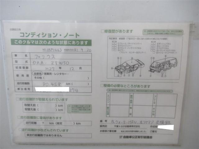 「トヨタ」「プリウス」「セダン」「千葉県」の中古車14