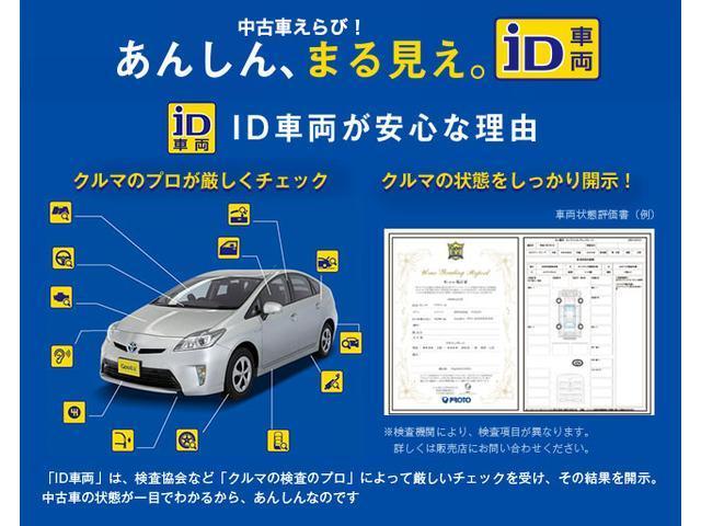 「ID車両」は、検査協会など「クルマの検査のプロ」によって厳しいチェックを受け、その結果を開示。中古車の状態が一目でわかるから安心なのです。