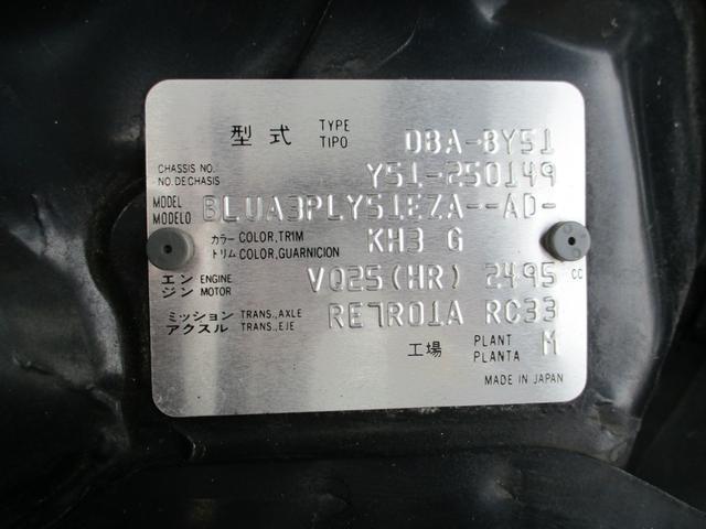 「三菱」「プラウディア」「セダン」「千葉県」の中古車48