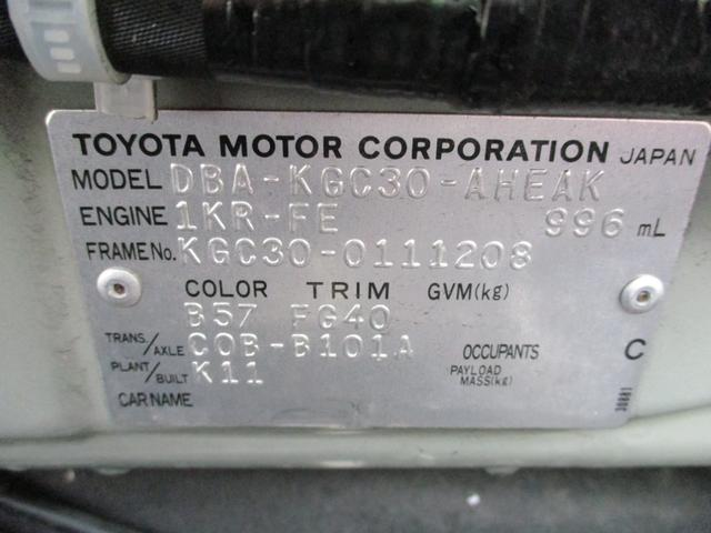 「トヨタ」「パッソ」「コンパクトカー」「千葉県」の中古車41